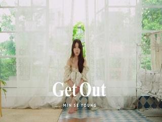 겟 아웃 (Get Out) (Teaser)