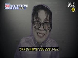 [TMI NEWS] 7/31(수) 저녁 8시로 (투)(머)(치)하게 COME BACK! (feat.상암동 깔깔깔)