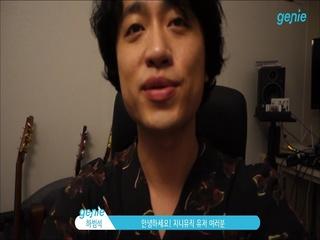 하범석 - [낯선] 발매 인사 영상