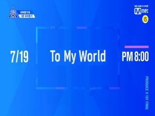 [최초공개] ♬To My Worldㅣ데뷔평가곡 1분 미리듣기