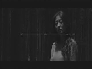 나만 (Feat. 짙은 & 이사라) (Teaser)
