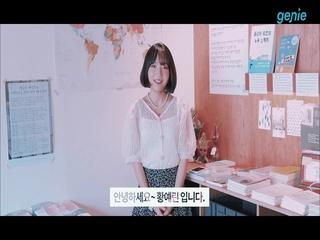 황예린 - [여행] 발매 인사 영상