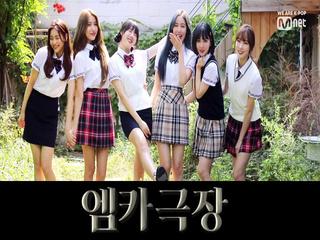 '엠카극장' with 여자친구(GFRIEND)
