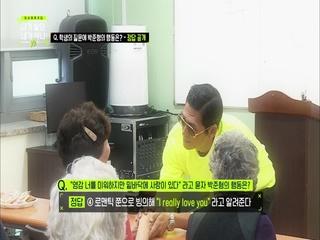 I Really Love you♥ 예의 바른 로맨틱 쭌 등장에 집단 멘붕!!!