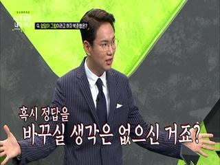 처음 고른 답=정답(!?) '게임 마스터' 장성규의 한 마디에 대혼란파티