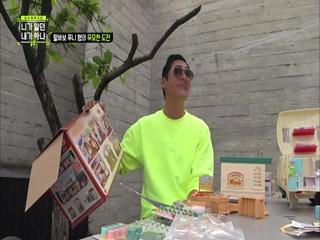 20년지기 댄서의 미니어쳐 선물♥ 하!지!만! Q4.박스에 사진이 잘 안 보이자 박준형의 행동은?