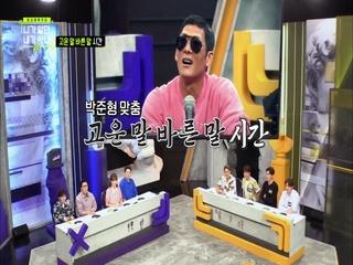 박준형을 위한 장성규표 '고운말 바른말 클래스'