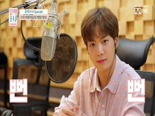 꿀보이스로 힐링♥ㅣ스토리텔러 JR&민현 비하인드 #1