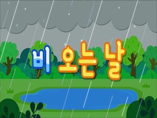 비 오는 날