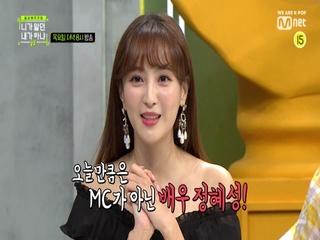 [5회 예고] '오늘은 주인공이다!' ♥팔색조 여배우♥ 정혜성의 사생활 대공개!