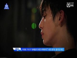[최종회] 아직 나의 '꿈'은 미지수이지만.. I <최종 데뷔 평가>
