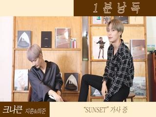 [1분낭독] 크나큰 지훈 & 희준 (KNK JIHUN & HEEJUN) - SUNSET