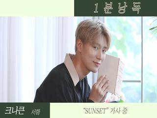 [1분낭독] 크나큰 서함 (KNK SEOHAM) - SUNSET