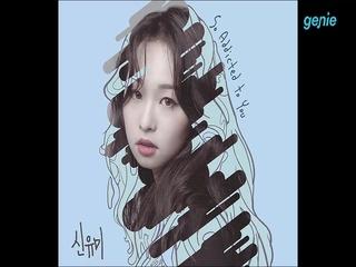 신유미 - [So Addicted To You] 'So Addicted To You' 새소리 샘플링 영상
