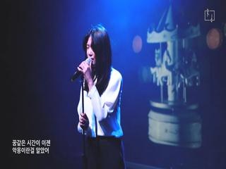 Scene (Vocal 영제)