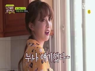 [5회 선공개] 동생아 너 지금 뭐라고 했니? 달콤살벌 정혜성의 일상 공개!