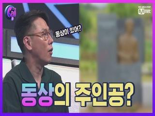 음원 1억 스트리밍 기록에 동상까지?! ♡여심 루팡♡은 누구?