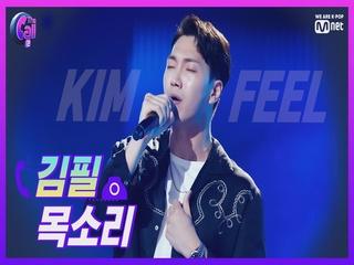 '가슴을 울리는 애절함' 김필 <목소리>