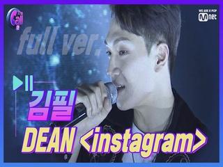[풀버전] 김필 <DEAN - instagram> @러브콜 스테이지
