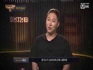 [1회] 스윙스 曰, 스타는 사람의 이목을 이끌 줄 아는 사람