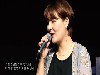 주 예수보다 더 귀한 것은 없네 (Feat. 문정미)