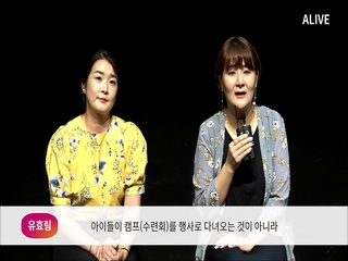 아티스트 인터뷰 - 유효림 & 문정미