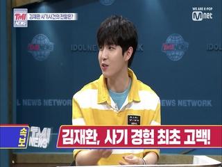 [7회] TMI 속보 l 김재환, 사기 경험 최초 고백!