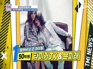 [7회] 50억 피해를 본 벌어서 남 준 아이돌 1위는??