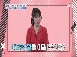[7회] 수빈이의 팩트체크 '스포츠 스타들의 건물 현황'
