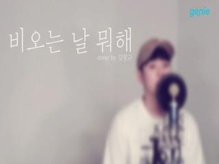 [커버맨을 찾아라! 커버 콘테스트] 'HangQBOX 김항규' 커버 영상