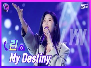 독보적 음색의 OST 여왕! 린 <My Destiny>