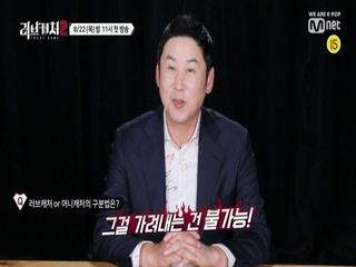'월 매출 1억?! 다 잘생겼네.' 관상의 신! 신동엽의 <러브캐처2> 미리 보기 8/22(목)밤 11시 Mnet x tvN  첫방송
