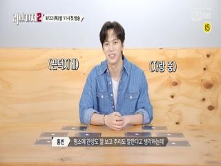 NEW 왓처 꽃막내 홍빈의 <러브캐처2> 미리보기! 8/22(목) 밤 11시 Mnet x tvN 첫방송