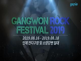 [GANGWON ROCK FESTIVAL 2019] TEASER