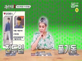 전두엽 100% 풀가동 연애 Queen 치타의 <러브캐처2> 미리보기! 8/22(목) 밤 11시 Mnet x tvN 첫방송