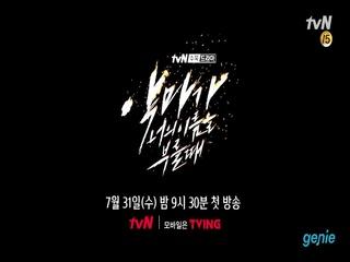 [tvN 드라마 '악마가 너의 이름을 부를 때'] TEASER