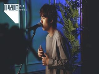 [사각라이브 비하인드] 가호 (GAHO) - FLY