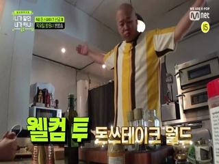 [6회 선공개] ※침샘주의※ 본격 스테이크 ASMR 방송!? 고기 2kg을 해치운 후 그의 행동은?