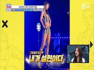 [8회] 구구단 미나와 AOA 설현 평행이론 #13kg감량 #잘먹어서예쁨