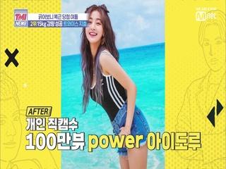 [8회] 선미도 대단하다 인정한 트와이스 지효, 15kg 감량 비법은?
