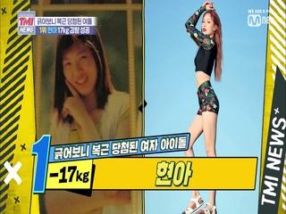 [8회] 17kg에 성공한 여돌계의 다이어트 Queen 은?