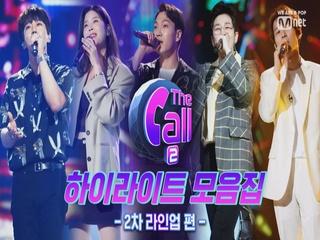 하이라이트 모아보기 3탄 ★2차 라인업 아티스트★