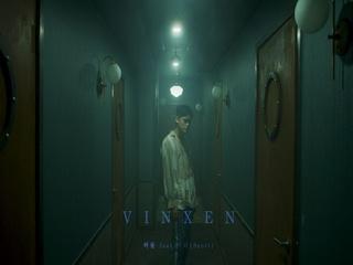 허물 (Feat. 서리 (Seori)) (Teaser)