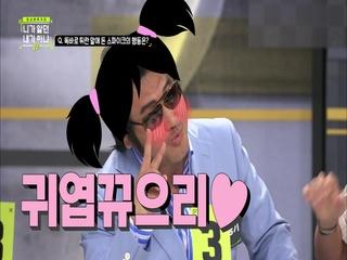 뀨♡뀨♡ 정답을 향한 김보성의 특급 애교!!!