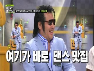또 오답?! 김보성씨는 춤만 추고 가시네요^^