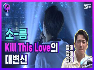 [선공개] 감탄연발! 금손 싱어송라이터의 짜릿한 편곡 <블랙핑크 - Kill This Love> @러브콜 스테이지