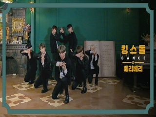 [Kingsdol Dance] VERIVERY (베리베리) - Tag Tag Tag