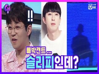 메인보컬 겸 래퍼 겸 비주얼^^ '올인원' 큐트 반 섹시 반 매력 만수르