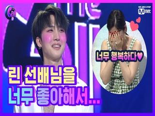 후이→UV패밀리 선택의 이유는.. (린 선배님 >_<♡)