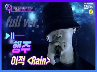 [풀버전] 행주 <이적 - Rain> @러브콜 스테이지